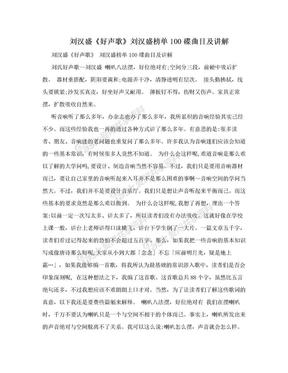 刘汉盛《好声歌》刘汉盛榜单100碟曲目及讲解.doc