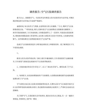 调查报告:空气污染调查报告.doc