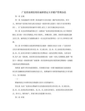 广北省农村信用社福祥借记卡开销户管理办法.doc