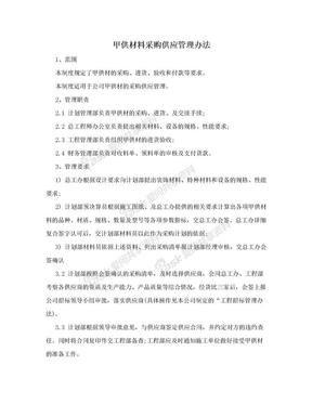 甲供材料采购供应管理办法.doc