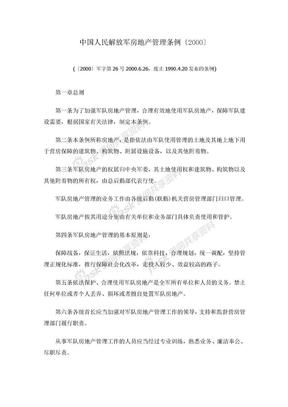 中国人民解放军房地产管理条例〔2000〕.doc
