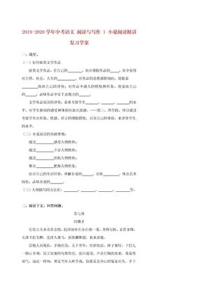 2019-2020学年中考语文 阅读与写作 1 小说阅读精讲复习学案.doc