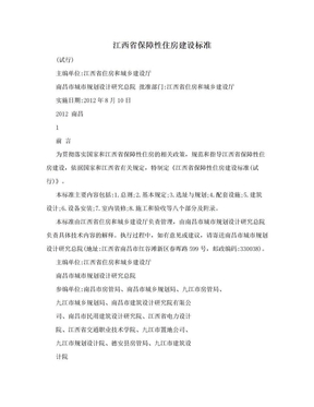 江西省保障性住房建设标准.doc