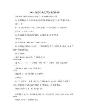 2011高考有机化学知识点归纳.doc