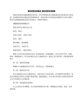 委托经营合同格式_委托经营合同模板.docx