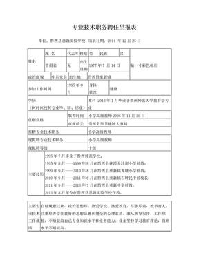 專業技術職務聘任呈報表.doc