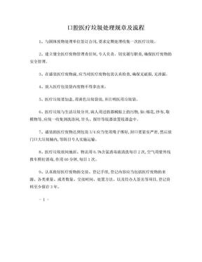 口腔医疗垃圾处理规章及流程.doc