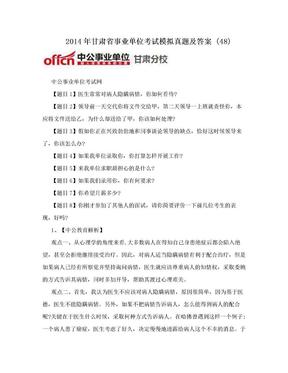 2014年甘肃省事业单位考试模拟真题及答案 (48).doc