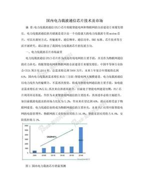 国内电力载波通信芯片技术及市场.doc