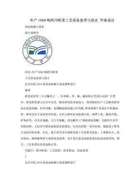 年产1000吨四川榨菜工艺设备选型与设计_毕业设计.doc