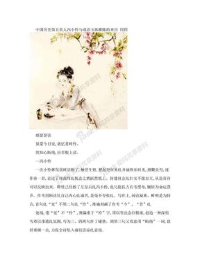 中国历史第五美人冯小怜与成语玉体横陈的来历 组图.doc