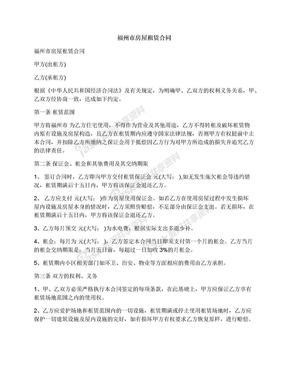 福州市房屋租赁合同.docx
