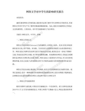 网络文学对中学生的影响研究报告.doc