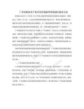 广州高新技术产业开发区创新型科技园区建设方案.doc