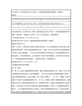 国税发〔2009〕91号土地增值税文件.doc