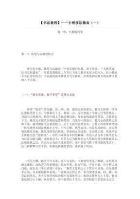 【书法教程】——小楷技法指南(一).pdf