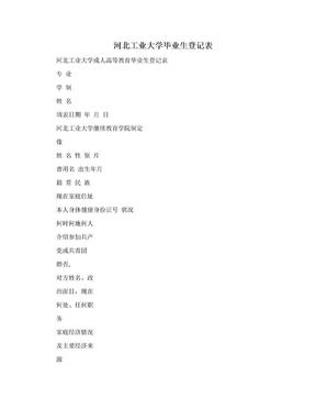 河北工业大学毕业生登记表.doc