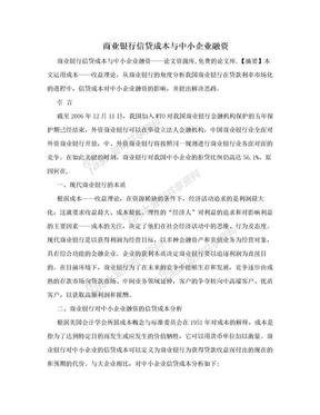 商业银行信贷成本与中小企业融资.doc