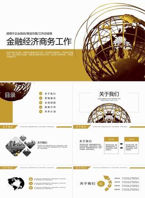 金融经济银行商务公司工作总结PPT 195.pptx