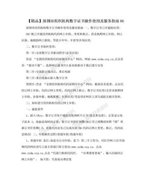 【精品】深圳市组织机构数字证书操作使用及服务指南86.doc