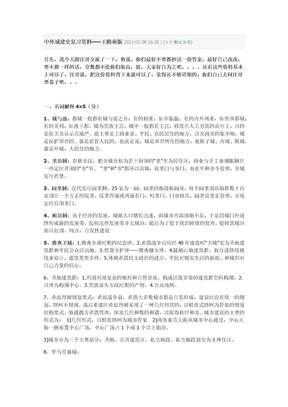 中外城建史复习资料.docx