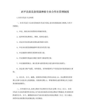 农民专业合作社制度.doc