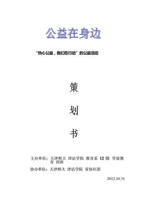 大学校园活动策划书范文.doc