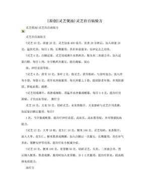 [原创]灵芝煲汤)灵芝治百病验方.doc