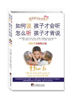 如何说孩子才会听 怎么听孩子才肯说 亲子教育.pdf