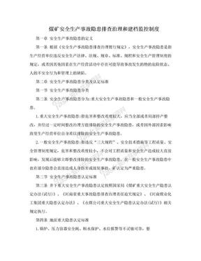 煤矿安全生产事故隐患排查治理和建档监控制度.doc