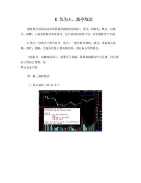K线为王_涨停战法.doc
