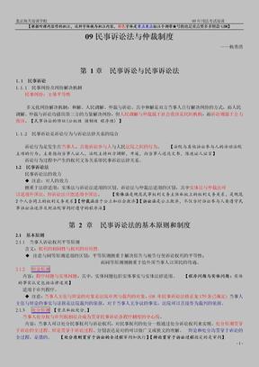 09民事诉讼法与仲裁制度(彩色笔记).doc