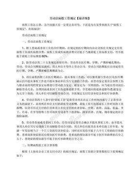 劳动法病假工资规定【最详细】.docx