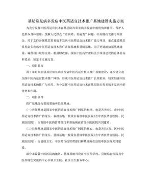 基层常见病多发病中医药适宜技术推广基地建设实施方案.doc