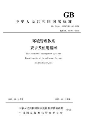 ISO14001-2004标准(不能编辑).doc