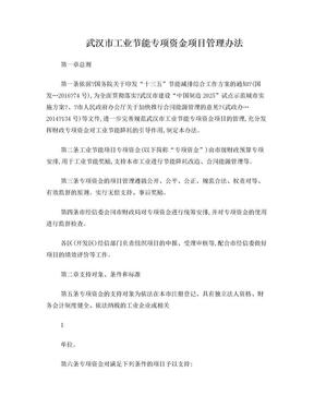 《武汉市工业节能专项资金项目管理办法》.doc