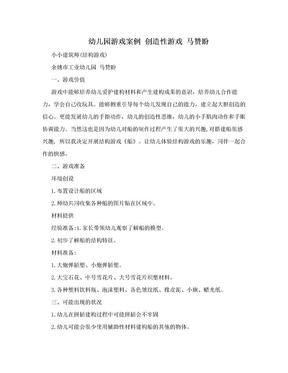 幼儿园游戏案例 创造性游戏 马赞盼.doc