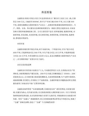 宣传片文案.doc