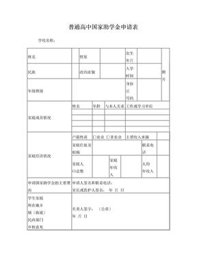 普通高中国家助学金申请表.doc