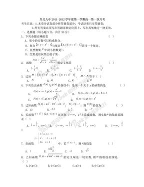 高一数学必修一第一次月考及答案[1].doc