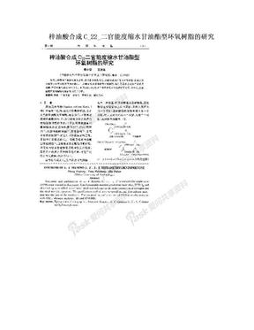 梓油酸合成C_22_二官能度缩水甘油酯型环氧树脂的研究.doc