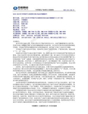 2010-2015年中国化纤行业投资分析及前景预测报告.doc