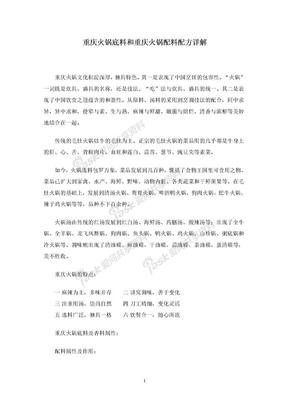重庆火锅底料和重庆火锅配料配方详解.doc