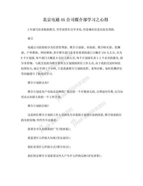 北京电通4A公司媒介部学习之心得.doc