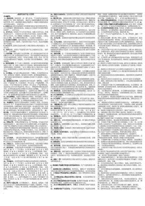 2018年电大本科政府经济学复习资料整理版.doc