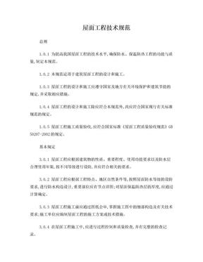 屋面工程技术规范.doc