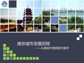 南京城市发展历程.pdf