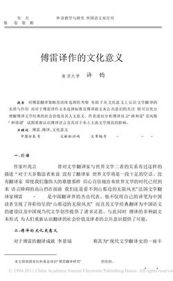 傅雷译作的文化意义.pdf