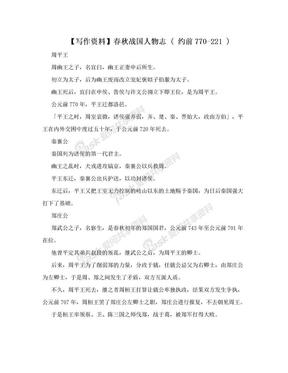 【写作资料】春秋战国人物志 ( 约前770-221 ).doc