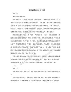 地震疏散演练通讯稿.doc